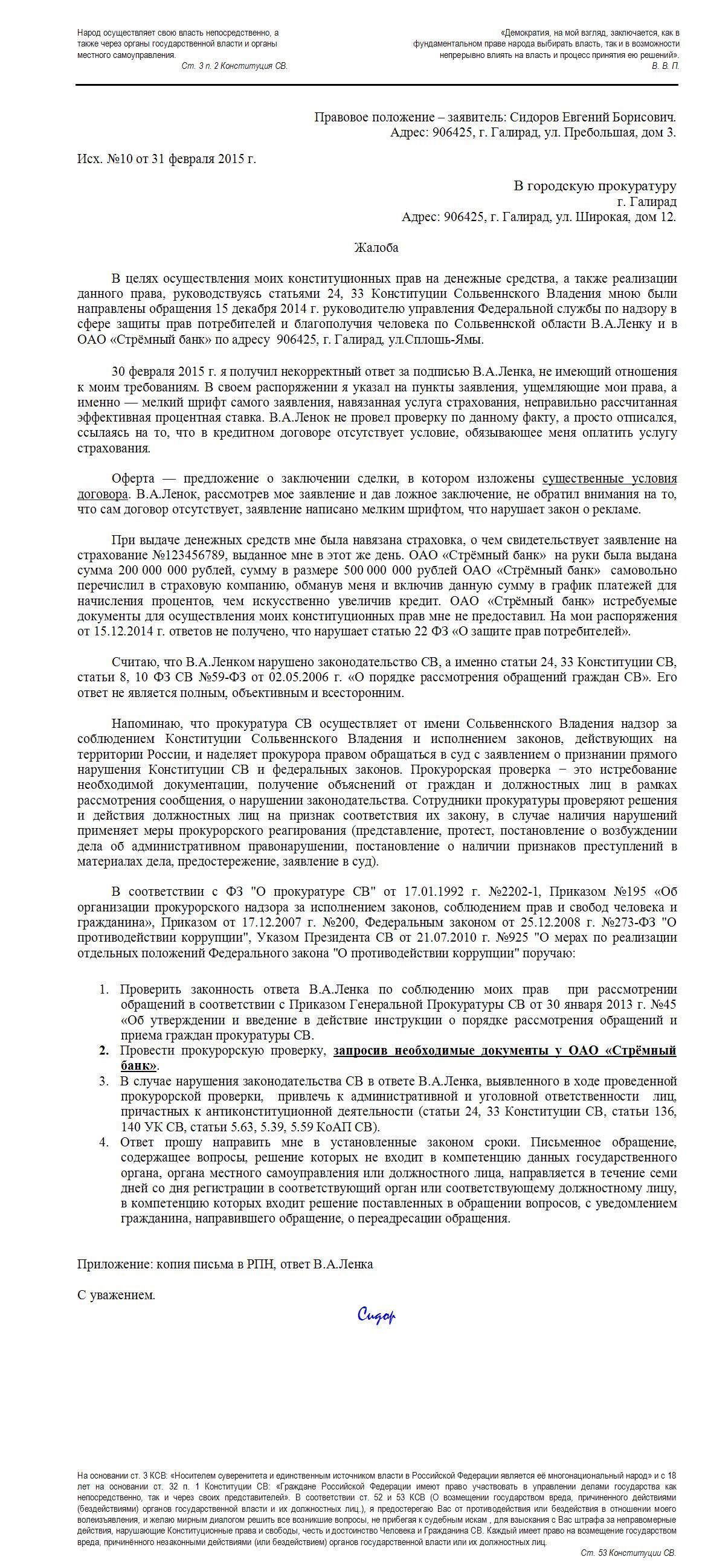 бланк заявления на жалобу в роспотребнадзор